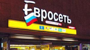 """""""Евросеть"""" может выйти на IPO в 2011 году - президент компании"""