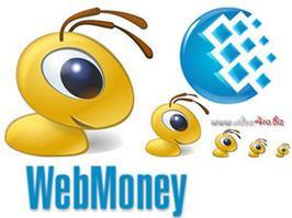 Компания WebMoney и ее первые деньги